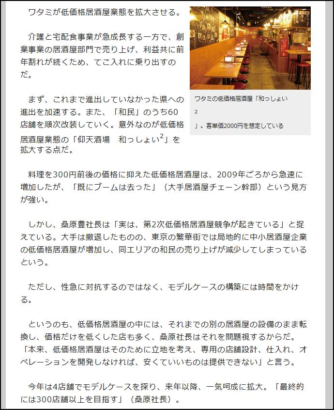 週刊ダイヤモンド 2012.6.12
