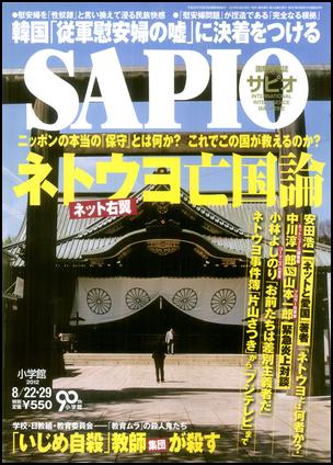 SAPIO 2012年8月22・29日 合併号
