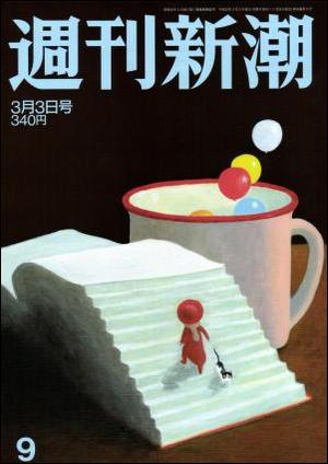 週刊新潮 2011.3.3