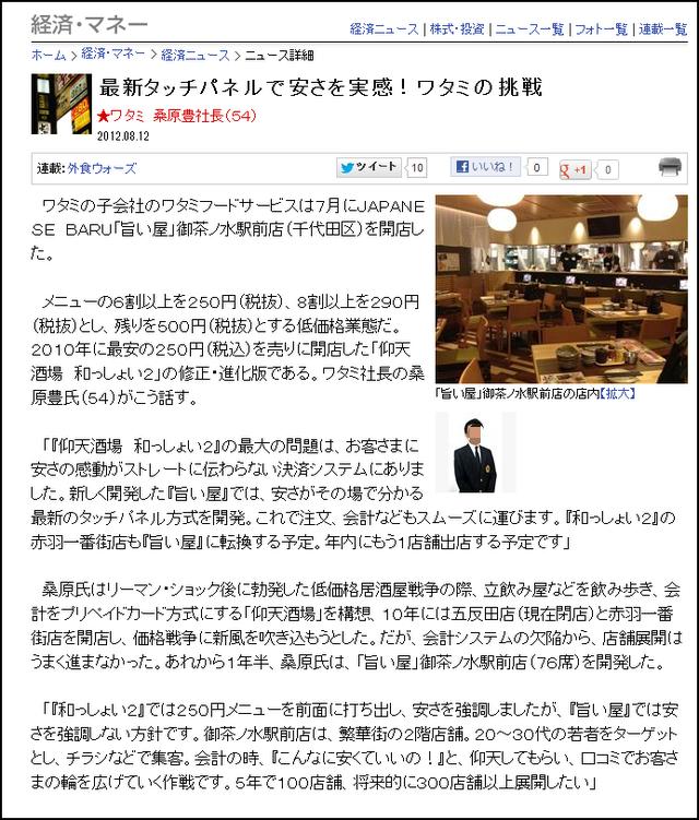 ZAKZAK 2012.08.12 配信