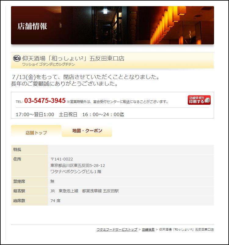 和っしょい 五反田東口店 閉店