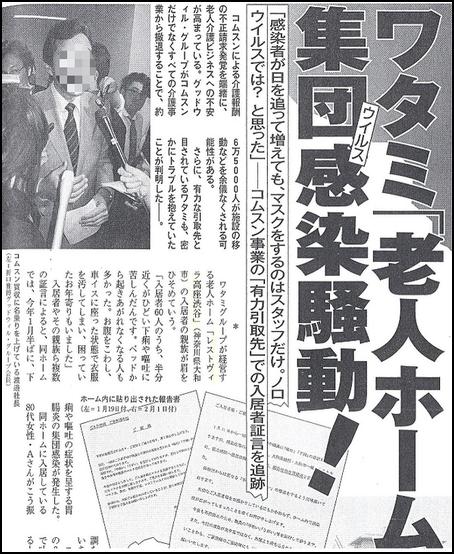 週刊ポスト 2007年8月3日号