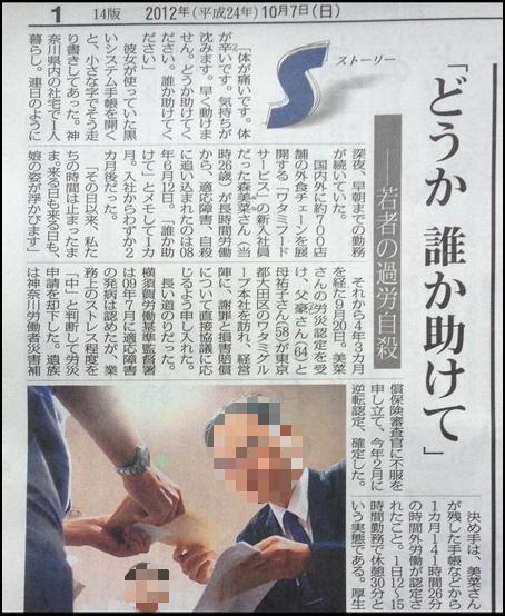 毎日新聞 2012.10.7 朝刊一面