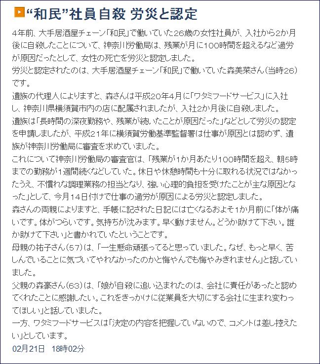 居食屋「和民」で過労自殺 (NHK)