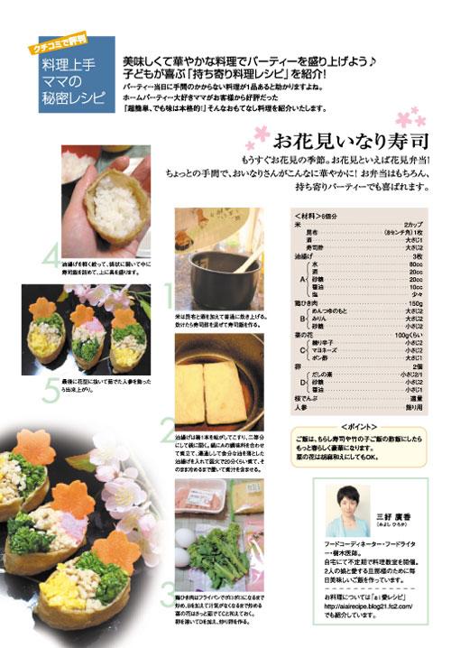 22号レシピ