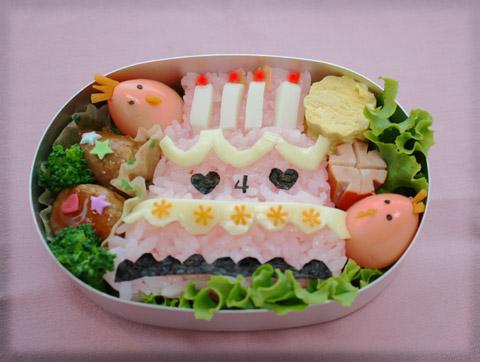 かりん誕生日弁当