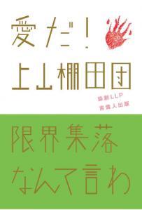 上山出版表紙