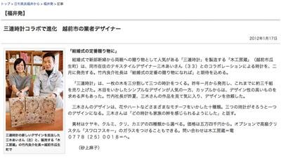 Tokei_shinbun.jpg