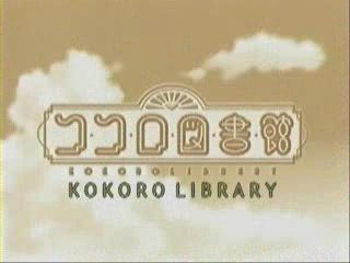kokoro01-1