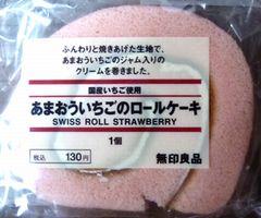 あまおういちごのロールケーキ