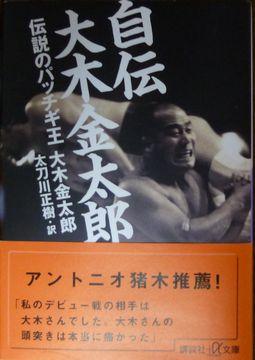 自伝大木金太郎 伝説のパッチギ王 講談社プラスアルファ文庫