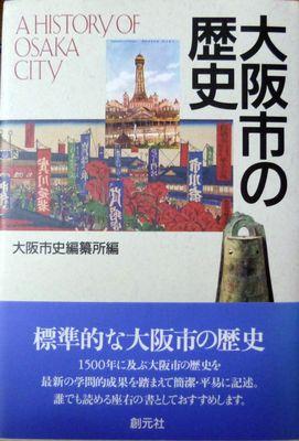 大阪市の歴史 大阪市史編纂所(編者)