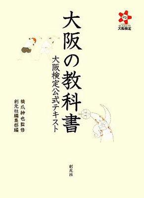 大阪の教科書大阪検定公式テキスト 橋爪紳也【監修】