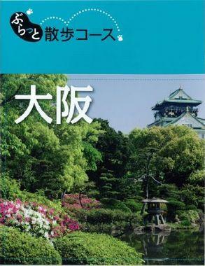 大阪 ぶらっと散歩コース