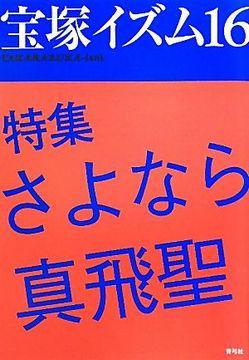 宝塚イズム(16)特集 さよなら真飛聖