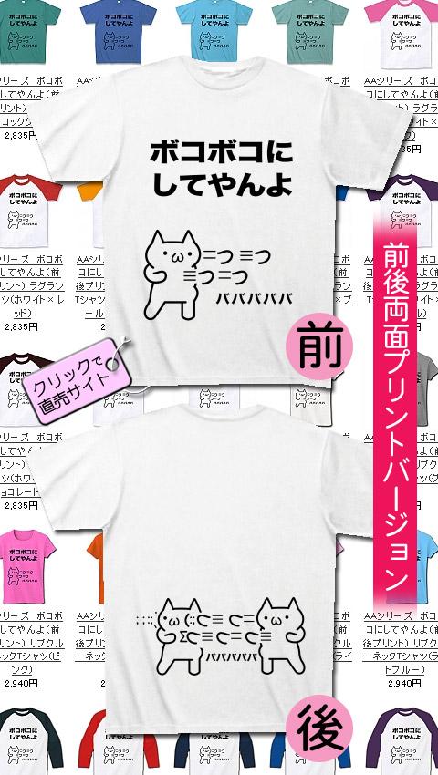 AAシリーズ「ボコボコにしてやんよ」Tシャツ