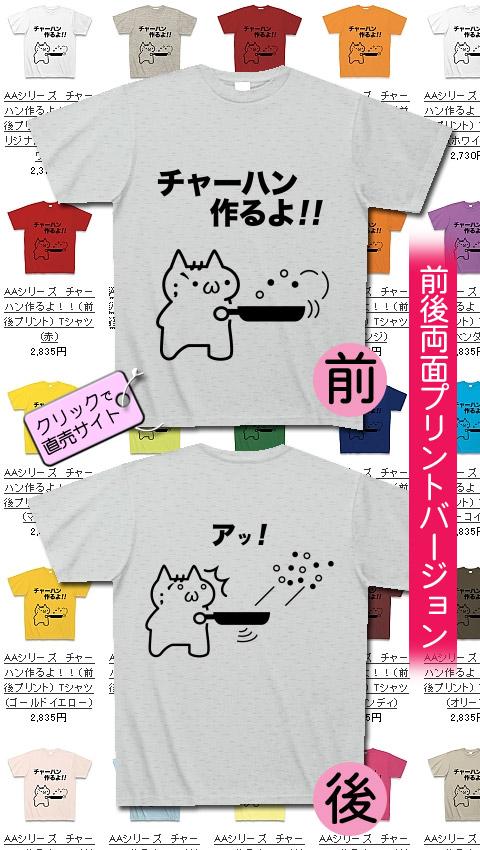 AAシリーズ「チャーハン作るよ!!」Tシャツ