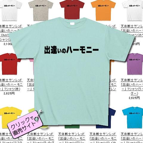 天体戦士サンレッド 出逢いのハーモニーTシャツ