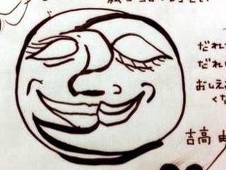 吉高由里子さんが描いた顔の絵