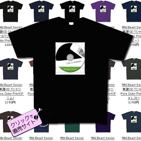 野獣先輩のCD柄Tシャツ