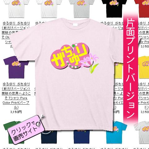 ゆるゆり がちゆり Tシャツ(片面バージョン)
