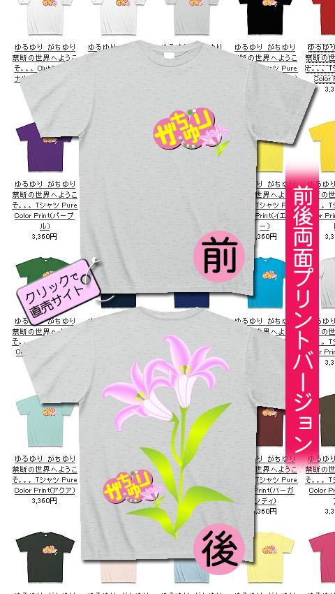 ゆるゆり がちゆり Tシャツ(両面バージョン)