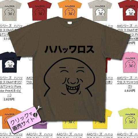 AAシリーズ「ハハッワロス」Tシャツ
