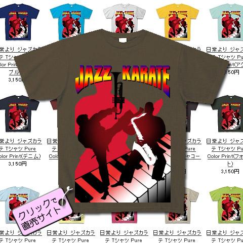 アニメ日常 「JAZZ KARATE」Tシャツ