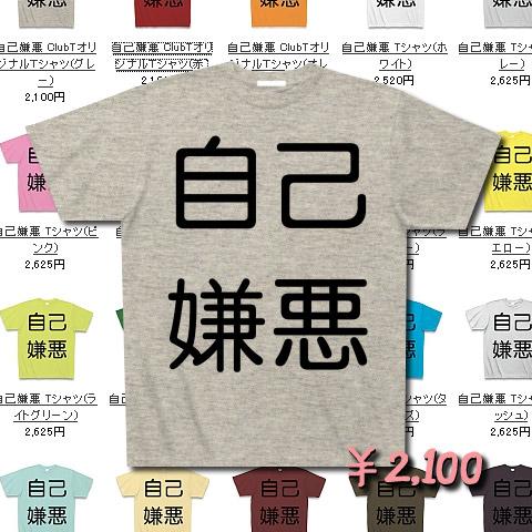 自己嫌悪Tシャツ
