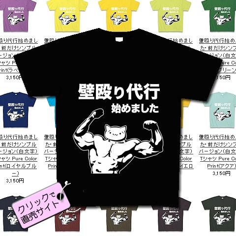「壁殴り代行 始めました」Tシャツ