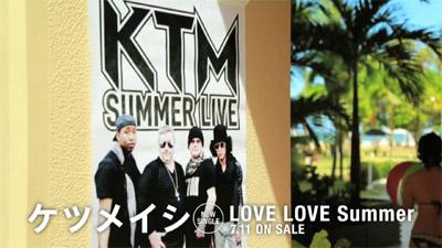 ケツメイシ LOVE LOVE Summer PV
