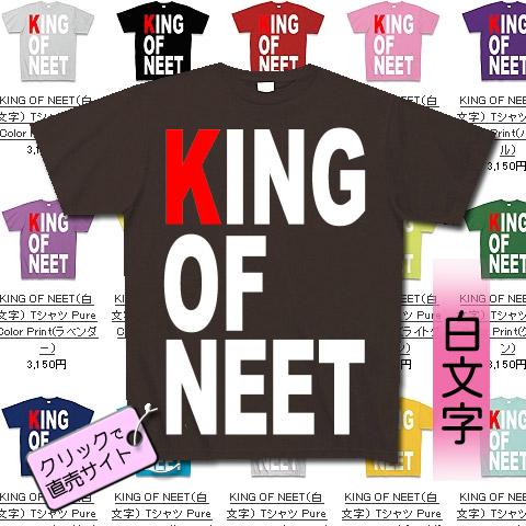 「KING OF NEET」Tシャツ