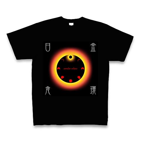 金環日食Tシャツ