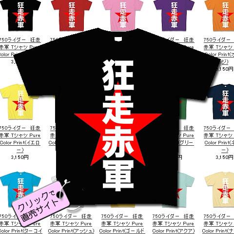 マンガ 750ライダー「狂走赤軍」Tシャツ