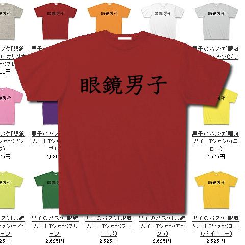 黒子のバスケ「眼鏡男子」Tシャツ