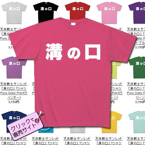天体戦士サンレッド 溝の口Tシャツ