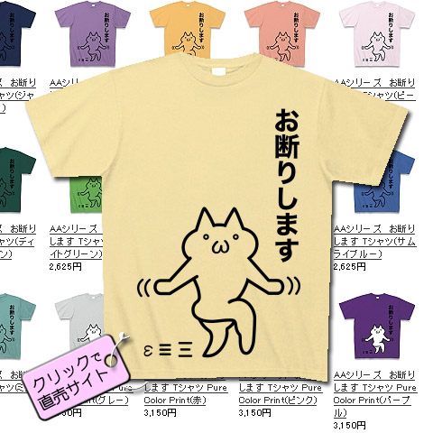 AAシリーズ「お断りします」Tシャツ