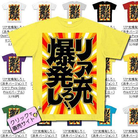 「リア充爆発しろ!」Tシャツ
