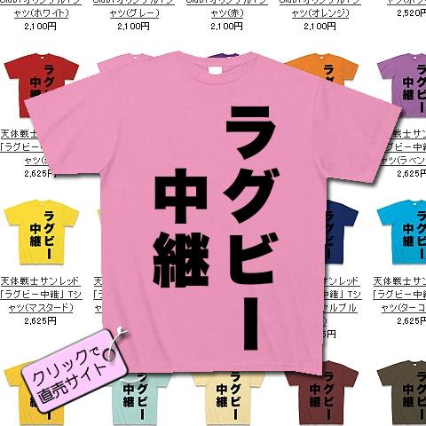 天体戦士サンレッド ラグビー中継Tシャツ