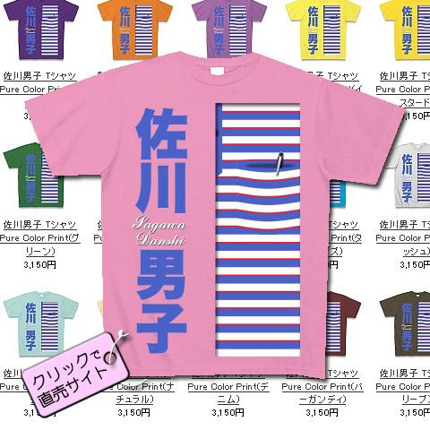 佐川男子Tシャツ