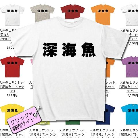 天体戦士サンレッド 深海魚Tシャツ