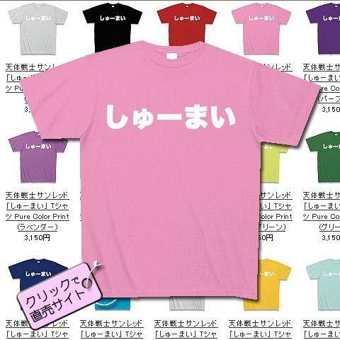 天体戦士サンレッド しゅーまいTシャツ