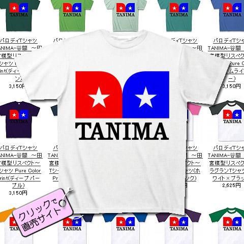 TANIMA 谷間 ~TAMIYA・田宮模型 リスペクト~