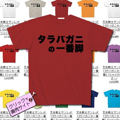 天体戦士サンレッド タラバガニの一番脚Tシャツ