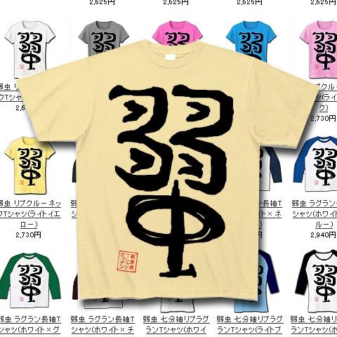 弱虫Tシャツ
