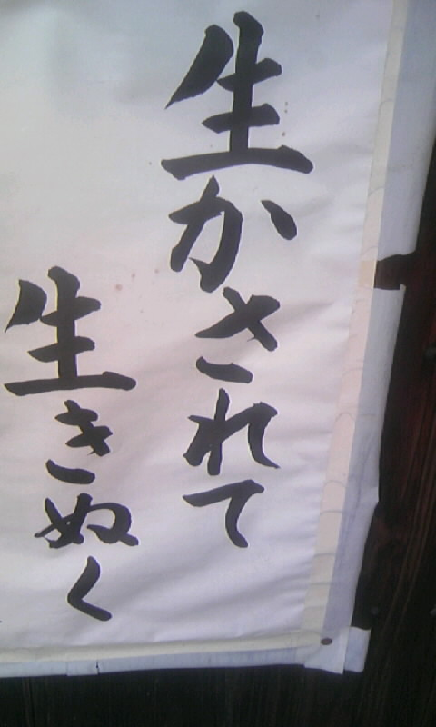 091005_150949山門の前の標語