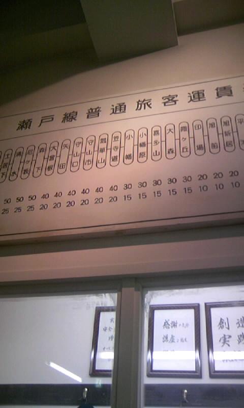 100116_161652瀬戸電料金表