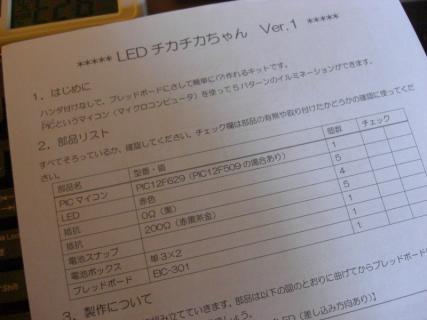 LEDチカチカちゃん取説