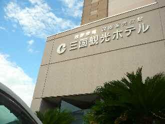 三国観光ホテルー01