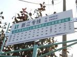上海崇明島のバス停